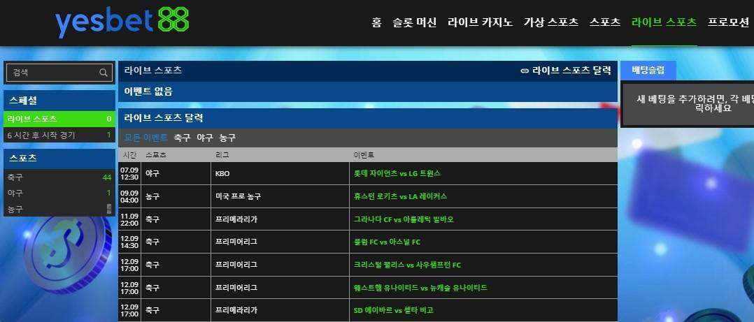 한국에서 인기 많은 스포츠 베팅과 꿀팁을 공유합니다